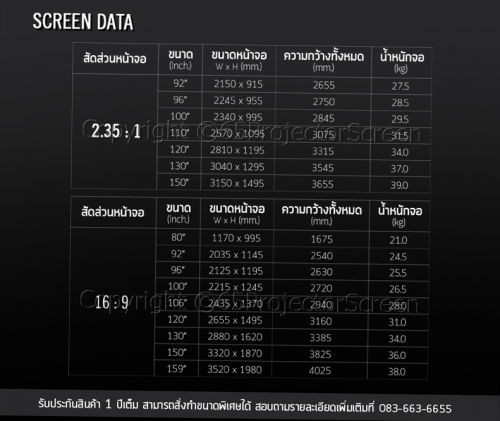 65_Tab-tensioned_Motorized_Screen_3